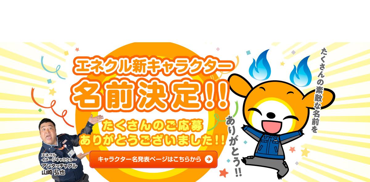 エネクル新キャラクター 名前大募集!!