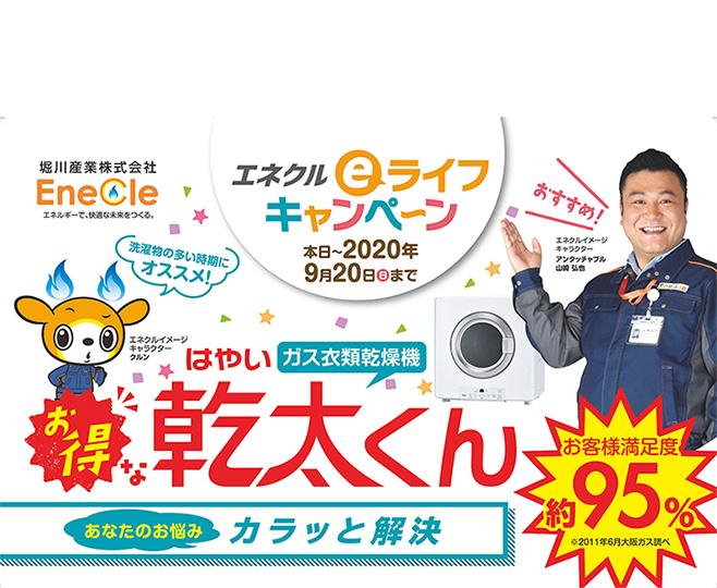 エネクルeライフキャンペーン 本日~2020年9月20日(日)まで