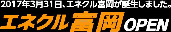 エネクル富岡OPEN