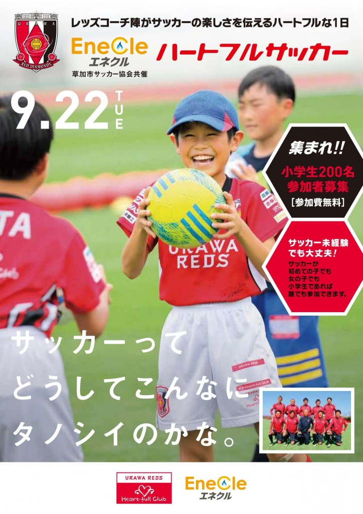 ハートフルサッカー200922